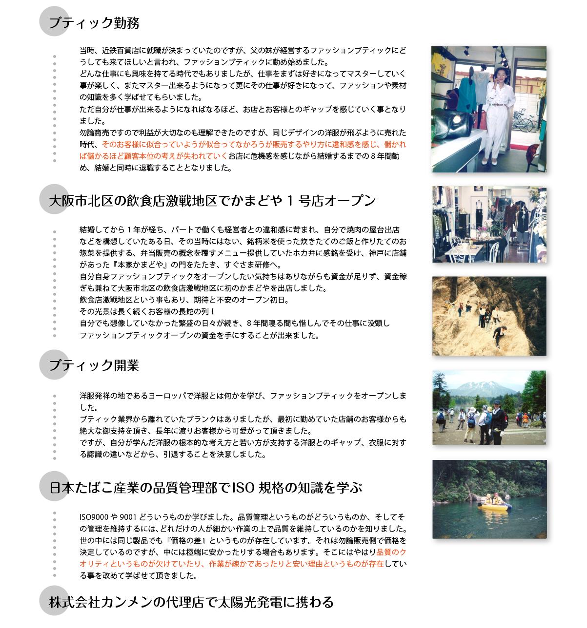 中野寿子の経歴